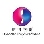 Gender Empowerment 性別空間